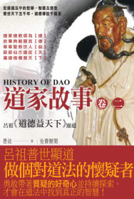 《道家故事下》The Stories of Daoism (Part 2)