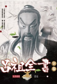 《呂祖全書下卷》THE COMPLETE BOOK OF LU JU (2)