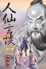 《人仙言谈(三)》 ​简体 Conversations with Deities 3 – Simplified