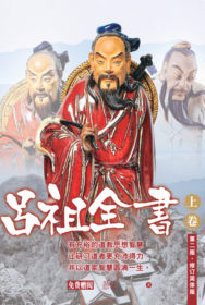《吕祖全书》简 The Complete Book of Lu Ju (Simplified Chinese)
