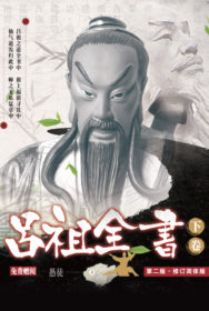 《吕祖全书下卷》简 The Complete Book of Lu Ju (2) (Simplified Chinese)