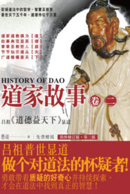 《道家故事下-简体》The Stories of Daoism (Part 2) (Simplified Chinese)