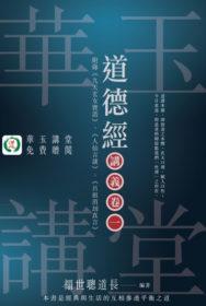 《道德經講義卷一》 Dao De Jing Scroll 1
