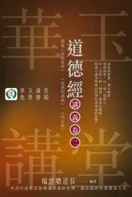 《道德經講義卷  二》 Dao De Jing Scroll 2
