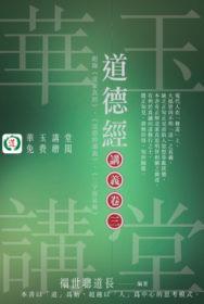 《道德經講義卷三》 Dao De Jing Scroll 3
