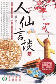 《人仙言談(七)》 Conversation with Deities (7)