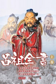 《呂祖全書》 THE COMPLETE BOOK OF LU JU