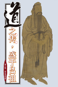 《道之传, 盛于吕祖》The Great Dao Master-Lu Ju (Simplified)