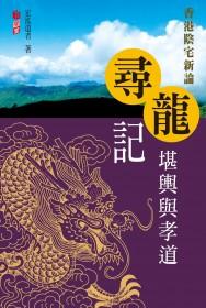 尋龍記:堪輿與考道──香港陰宅新論