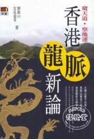 香港龍脈新論