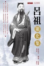 呂祖顯化集《The Story of Lu Ju》