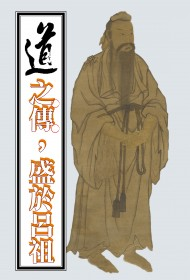 道之傳, 盛於呂祖《The Great Dao Master-Lu Ju》