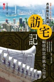 訪宅記——福德與富貴風水之用事——香港陽宅新論