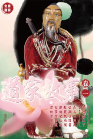《道家故事上》The Stories of Daoism (part 1)