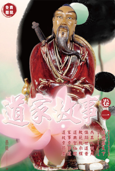stories-of-daoism-part01