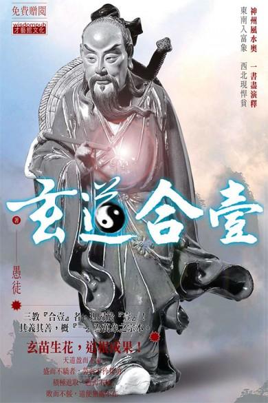 union-daoism